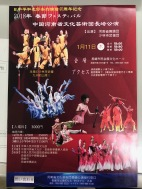 Flyer for the performance troupe