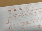 #88 Navigating the Bureaucracy to Get Hitched in Japan